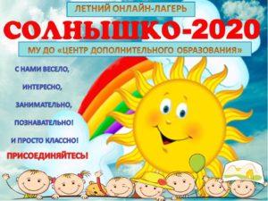 http://cdobl.ru/%d0%bb%d0%b5%d1%82%d0%bd%d0%b8%d0%b9-%d0%bb%d0%b0%d0%b3%d0%b5%d1%80%d1%8c/